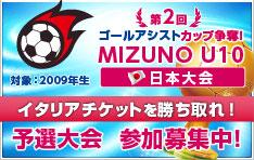 MIZUNO U10 日本大会